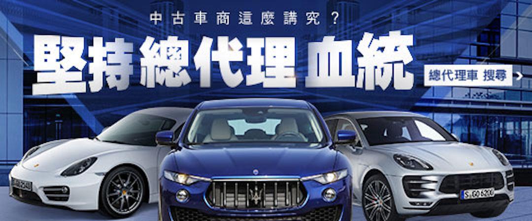 為什麼要買五年內總代理車?