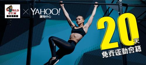 Yahoo會員獨享World Gym20天免費體驗