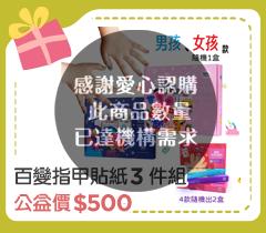 百變指甲貼紙公益3件組【受贈對象:現代婦女基金會】(您不會收到商品)