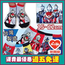 台製超人力霸王直版襪