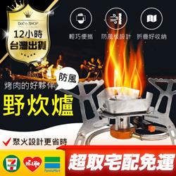 抗強風卡式野炊爐/烤肉架