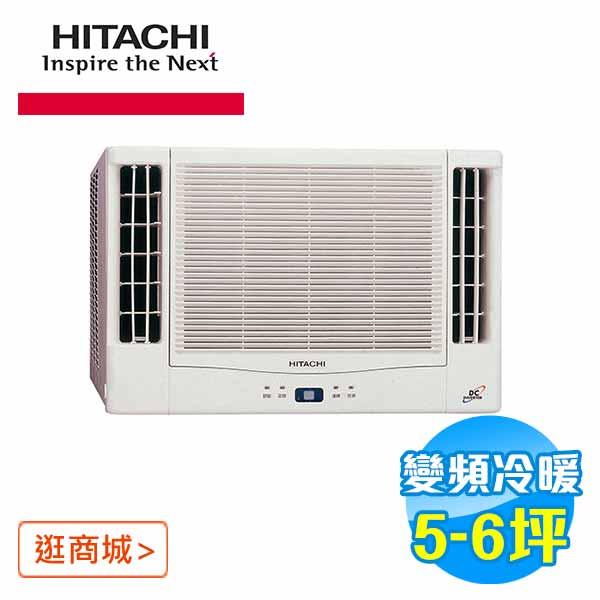 日立5-6坪2級變頻冷暖(含基本安裝)