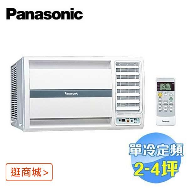 國際牌 單冷定頻窗型冷氣(含基本安裝)