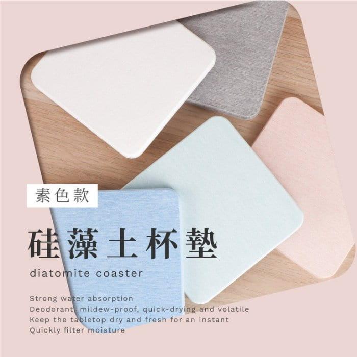素色款 硅藻土杯墊 桌上吸水杯墊