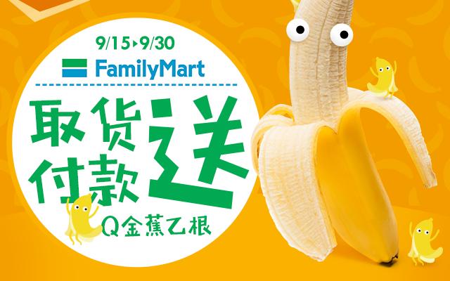 09/15至09/30全家完成取貨付款,再送香蕉乙根