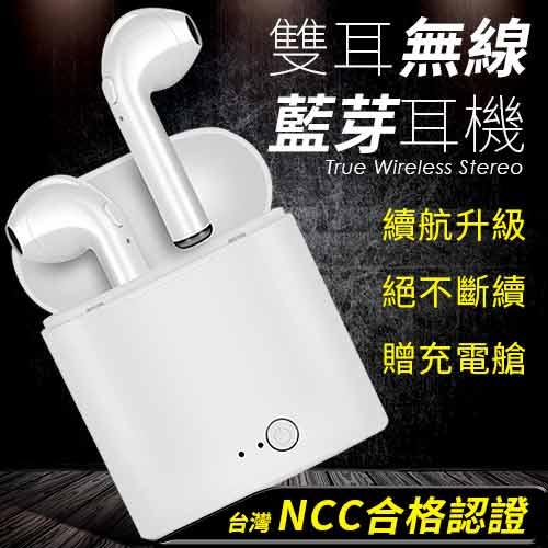 NCC認證⚡雙耳無線藍芽耳機+太空艙