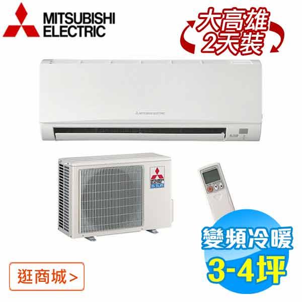 三菱3-4坪1級變頻冷暖(含基本安裝)