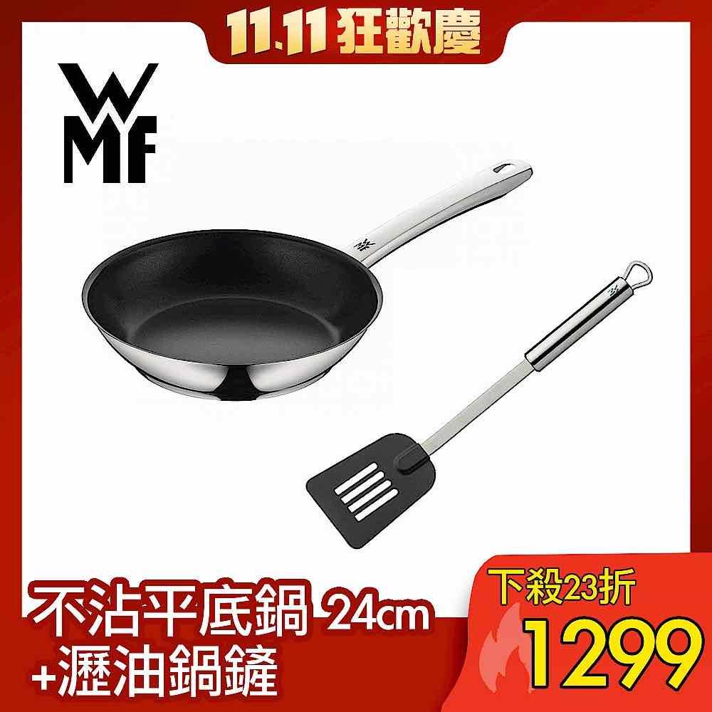 WMF不沾平底鍋 24cm+瀝油鍋鏟