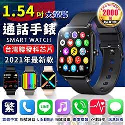 【台灣保固 繁體中文】M85 智能手錶