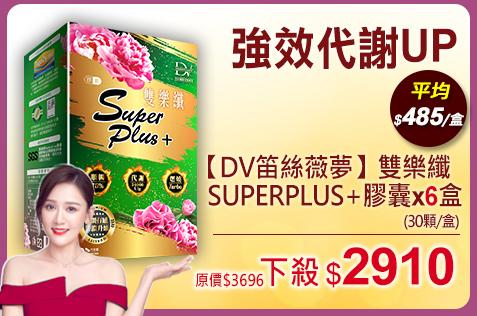 【倒數1天】DV笛絲薇夢-雙樂纖SUPERPLUS+膠囊x6盒-快