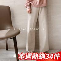 冬天最時髦的寬毛褲 三色任選
