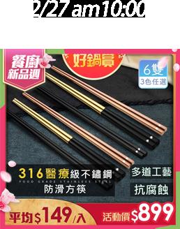 316醫療級不鏽鋼方筷子6入組