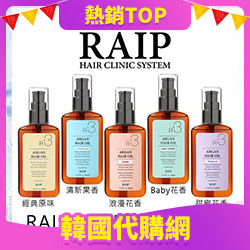 RAIP 摩洛哥阿甘油100ml