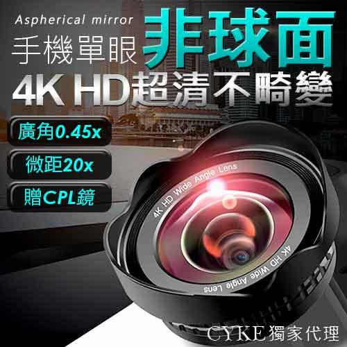 【手機鏡頭】非球面4K HD超清廣角微距