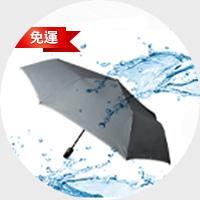 折疊晴雨傘