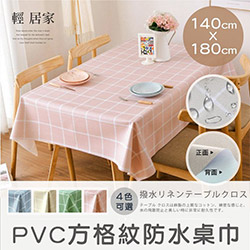PVC方格紋防水桌巾