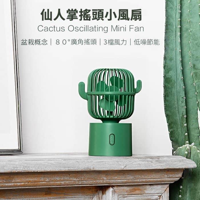 【台灣現貨】仙人掌搖頭小風扇 充電便攜式