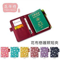 花布護照夾