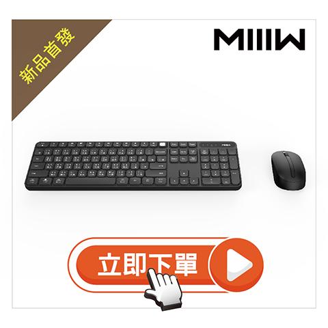 【眾籌限定】米物無線辦公鍵鼠套裝-台灣注音版