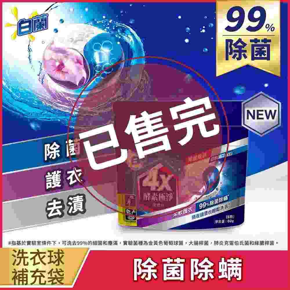 白蘭4X酵素極淨洗衣球除菌除蟎5入裝
