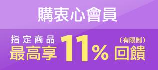 購衷心會員最高享11%回饋