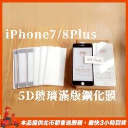 iPhone滿版鋼化玻璃膜