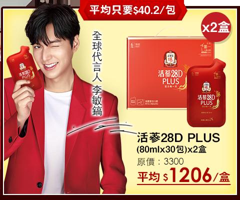【正官庄】活蔘28D PLUS(80mlx30包)*2盒