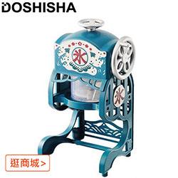 DOSHISHA復古式電動刨冰機