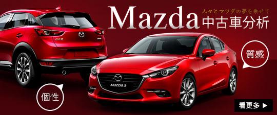 個性、質感、日式風。Mazda中古車分析