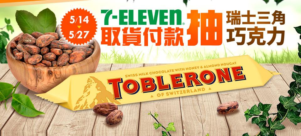 7-11取貨付款抽瑞士三角巧克力