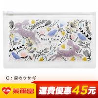 日本製抗菌口罩收納夾