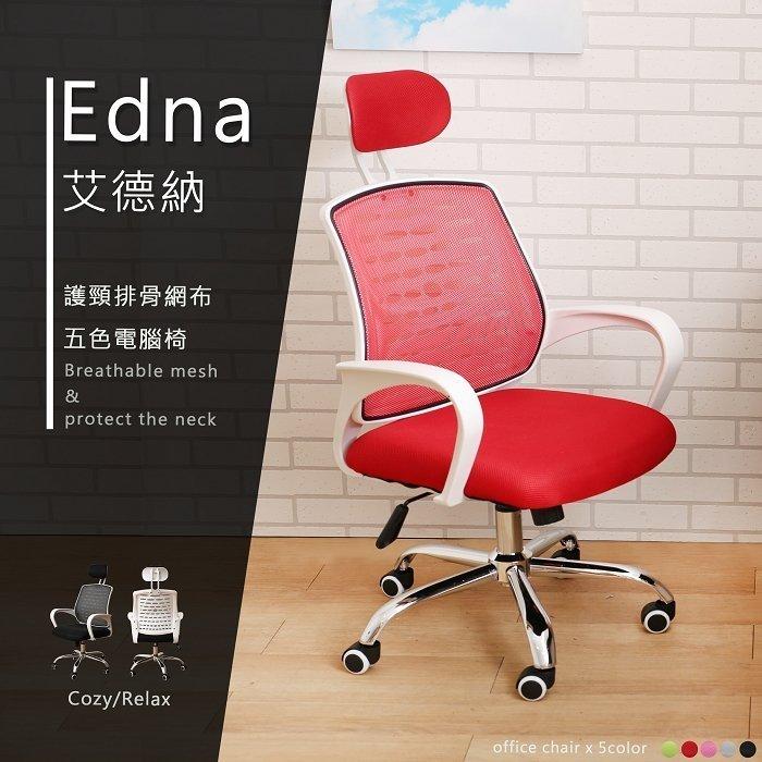 【多瓦娜】艾德納護頸網布電腦椅-B03-A337