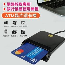 ATM晶片讀卡機
