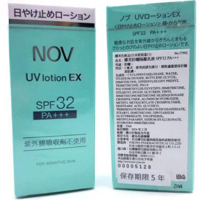 NOV防曬隔離乳液