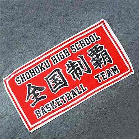 灌籃高手運動毛巾
