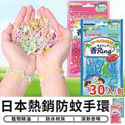 日本金鳥防蚊手環