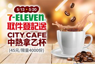 7-11中熱拿取貨免費送!