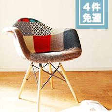 設計師復刻拼布休閒椅