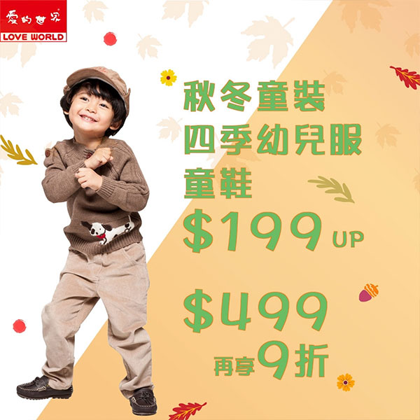 愛的世界 童裝/幼兒服/童鞋199起 滿499再9折