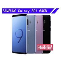 Samsumg Galaxy S9+ 6G/128G