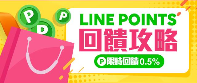 Yahoo奇摩拍賣 X LINE購物 限時回饋
