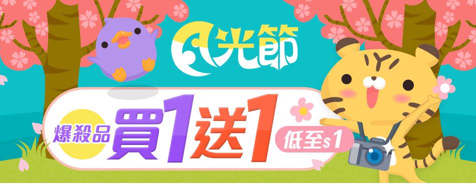 月光節 12/26至12/28:跨店消費滿1500折0