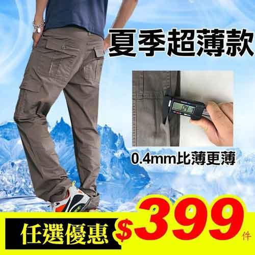 大彈性舒適透氣工作褲