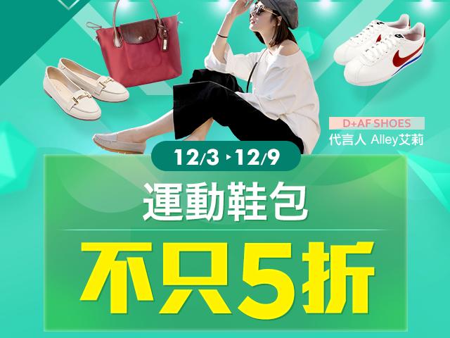 1212品牌盛典:12/3-9 運動鞋包不只5折