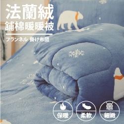 台灣製超柔瞬暖法蘭絨舖棉暖暖被