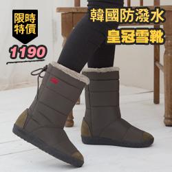韓國防潑水皇冠雪靴