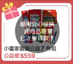 FABER-CASTELL 小畫家聖誕公益包7件組【受贈對象:基督教芥菜種會】(您不會收到商品)