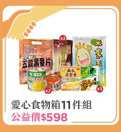愛心食物箱11件組【受贈對象:婦女救援基金會】(您不會收到商品)