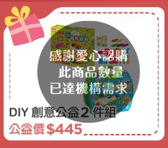 DIY創意公益2件組【受贈對象:基督教芥菜種會】(您不會收到商品)