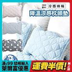 降溫涼感枕頭墊